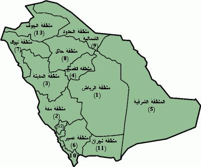المناطق الإدارية بالمملكة العربية السعودية المعرفة