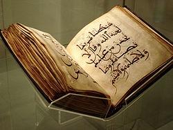 تسمية سور القرآن وأسباب النزول