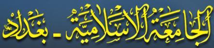 الجامعة الإسلامية ببغداد