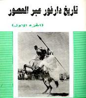 تاريخ دارفور عبر العصور.jpg