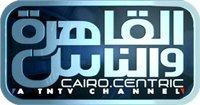 Al-Qahera Wa El-Nas القاهرة والناس