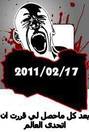 الثورة الليبية %D8%A7%D9%84%D8%AB%D9%88%D8%B1%D8%A9_%D8%A7%D9%84%D9%84%D9%8A%D8%A8%D9%8A%D8%A9_2011