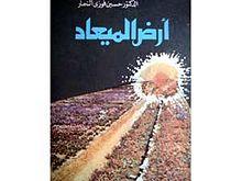 كتاب أرض الميعاد مترجم
