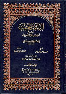 هدي الساري pdf