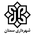 Official seal of Semnan
