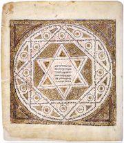كيف استولت الصهيونية على خاتم سليمان ونجمة داوود شبكة ومنتديات قدماء