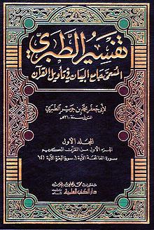 كتاب الطبري في التاريخ