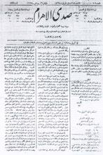 ����� ������������ ������� ahram الأهرام_-_ص_