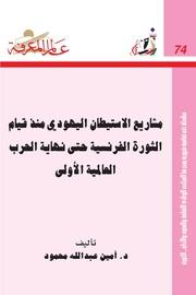 مشاريع الاستيطان اليهودي.pdf