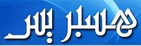 موقع هسبريس الجريدة الالكترونية المغربية