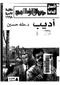 حسين عميد الأدب العربى السيرة الذايه page1-60px-ط�