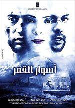8acde6328 قائمة الأفلام المصرية - المعرفة