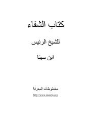 هنا لتحميل نسخة PDF كاملة من الكتاب