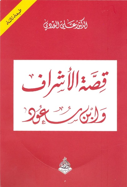 تحميل كتاب قصة الأشراف وابن سعود pdf