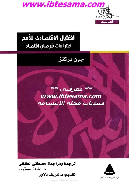 تحميل كتاب اعترافات قاتل اقتصادي pdf