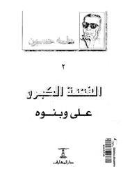 طه حسين..الفتنة الكبرى.على وبنوه.pdf