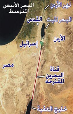 خريطة توضح مشروع قناة البحرين بين البحر الميت والبحر الأحمر