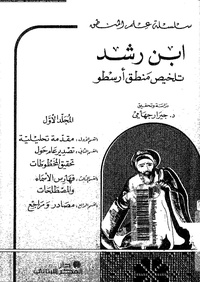 ج ارسطو أرسطو - المعرفة