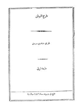 كتاب تاريخ اليونان جرجي دميتري