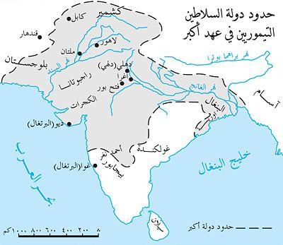 الإمبراطور المغولي المسلم جلال الدين محمد أَكْبَرْ سلطان المغول
