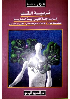 كتاب تعليم المقهورين