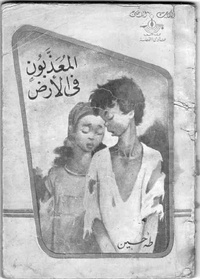 كتاب المعذبون في الارض لطه حسين pdf