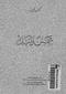 Shams wa lil.pdf