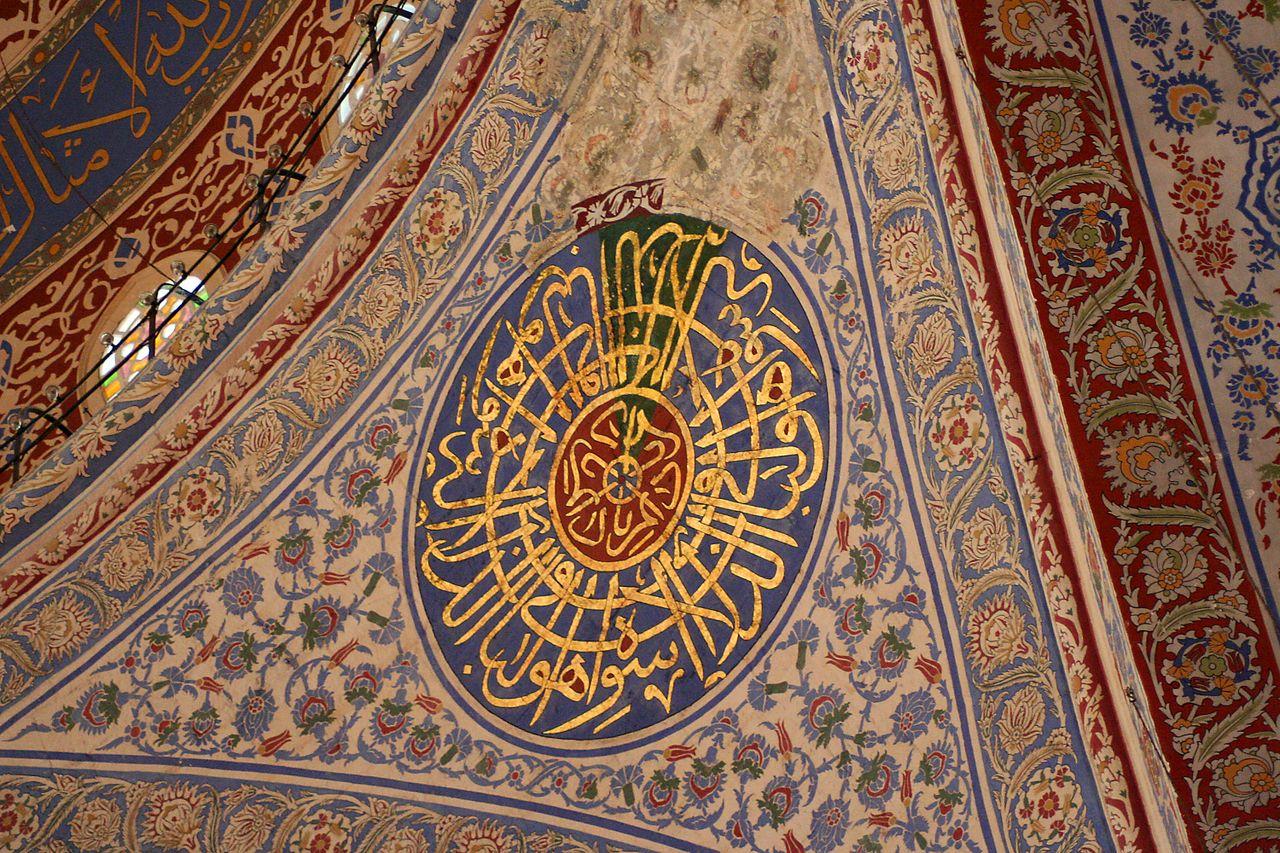 هنصلى فين النهاردة (مسجد السلطان أحمد ) بتركيا 1280px-Quranic_great_tablets_in_sultan_ahmed_mosque