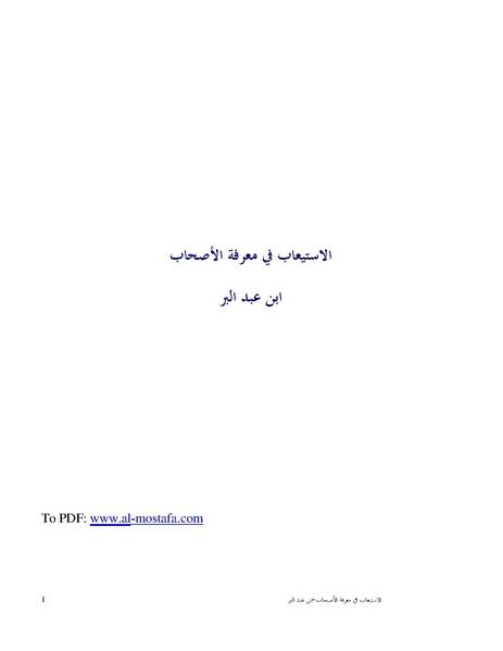 كتاب الاستيعاب في معرفة الاصحاب pdf