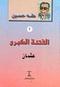 حسين عميد الأدب العربى السيرة الذايه page1-60px-ا�