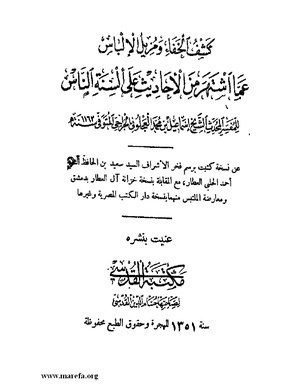 كتاب كشف الخفاء للعجلوني pdf