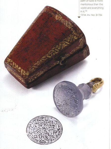 كل آثار النبى صلى الله عليه وسلم (بالصور)  448px-Athar34