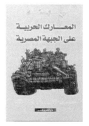 كتاب المعارك الحربية على الجبهة المصرية pdf
