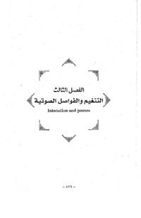 علم الأصوات كمال بشر pdf