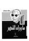 حسين عميد الأدب العربى السيرة الذايه page1-60px-م�
