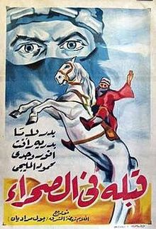 https://www.marefa.org/images/thumb/9/96/Kobla_Fi_Al_Sahraa_Poster.jpg/220px-Kobla_Fi_Al_Sahraa_Poster.jpg