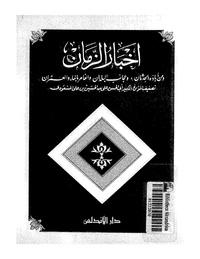 كتاب مروج الذهب pdf