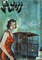 غلاف رواية ثرثرة فوق النيل.jpg