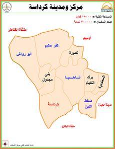 خريطة توضح موقع مركز ومدينة كرداسة.