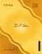 حسين عميد الأدب العربى السيرة الذايه page1-60px-ر�