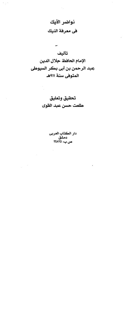 كتاب نواضر الأيك pdf