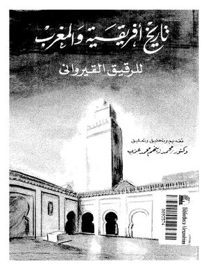 Tareekh Africia Walmaghreb.pdf