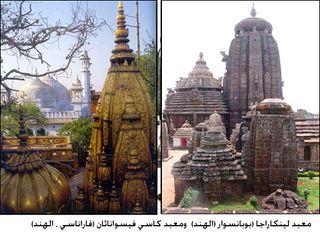 معبد لينكاراجا (بوبانسوار (الهند)  ومعبد كاسي فيسواناثان (فاراناسي ، الهند))