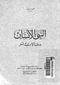 Alnabi alensan.pdf
