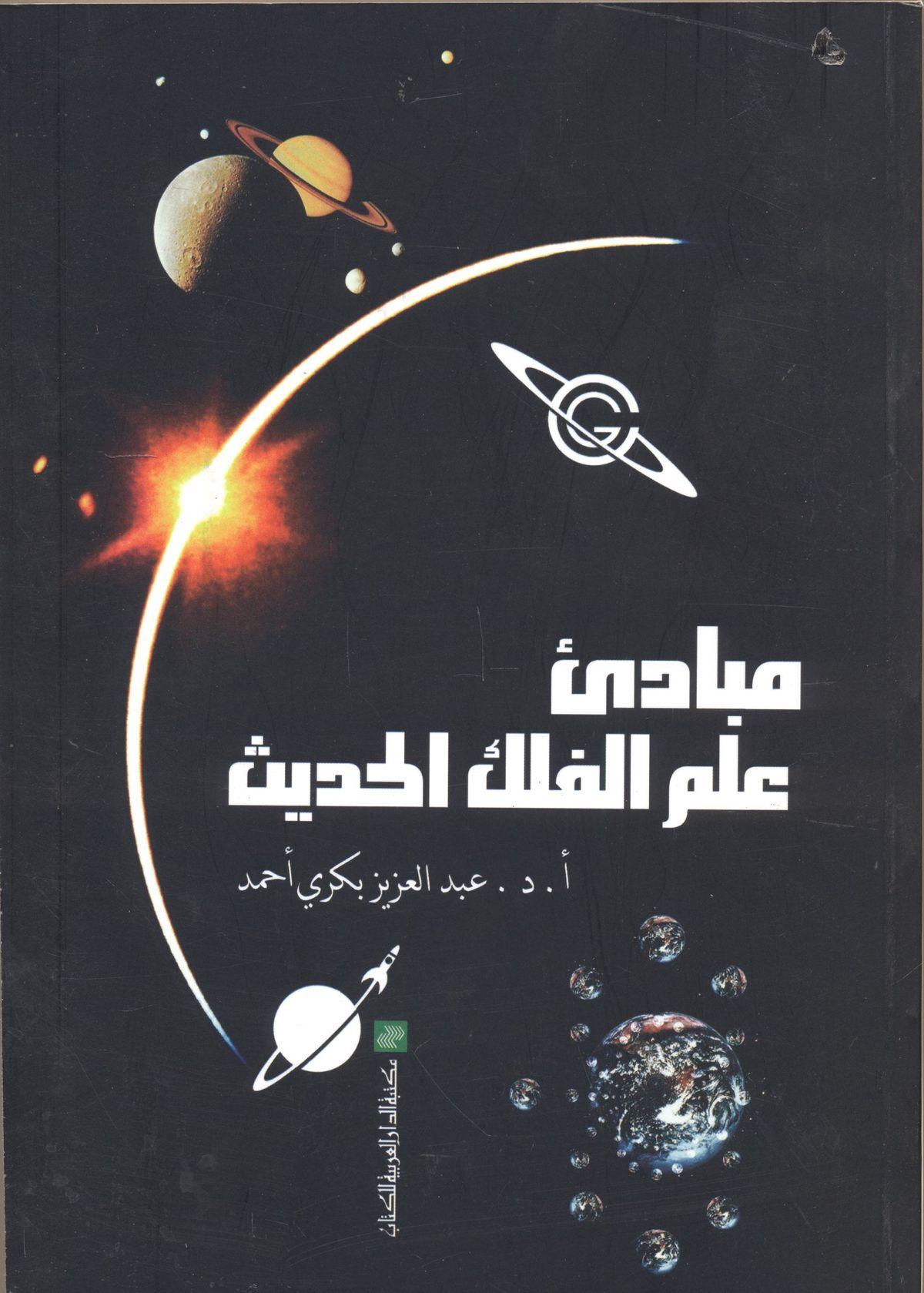 مبادئ علم الفلك الحديث كتاب المعرفة