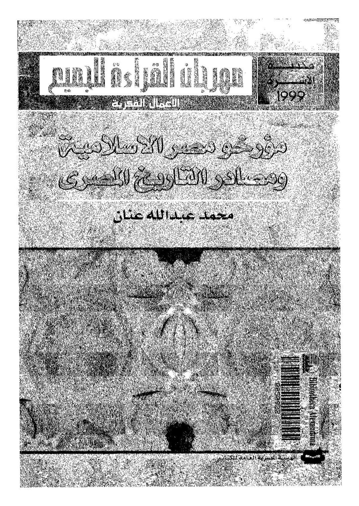 محمد عبد الله عنان المعرفة