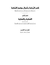 شدو الربابة بأحوال مجتمع الصحابة pdf