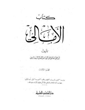 كتاب الأمالي لأبي علي القالي
