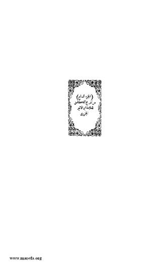 حمل كتاب الكامل في التاريخ pdf