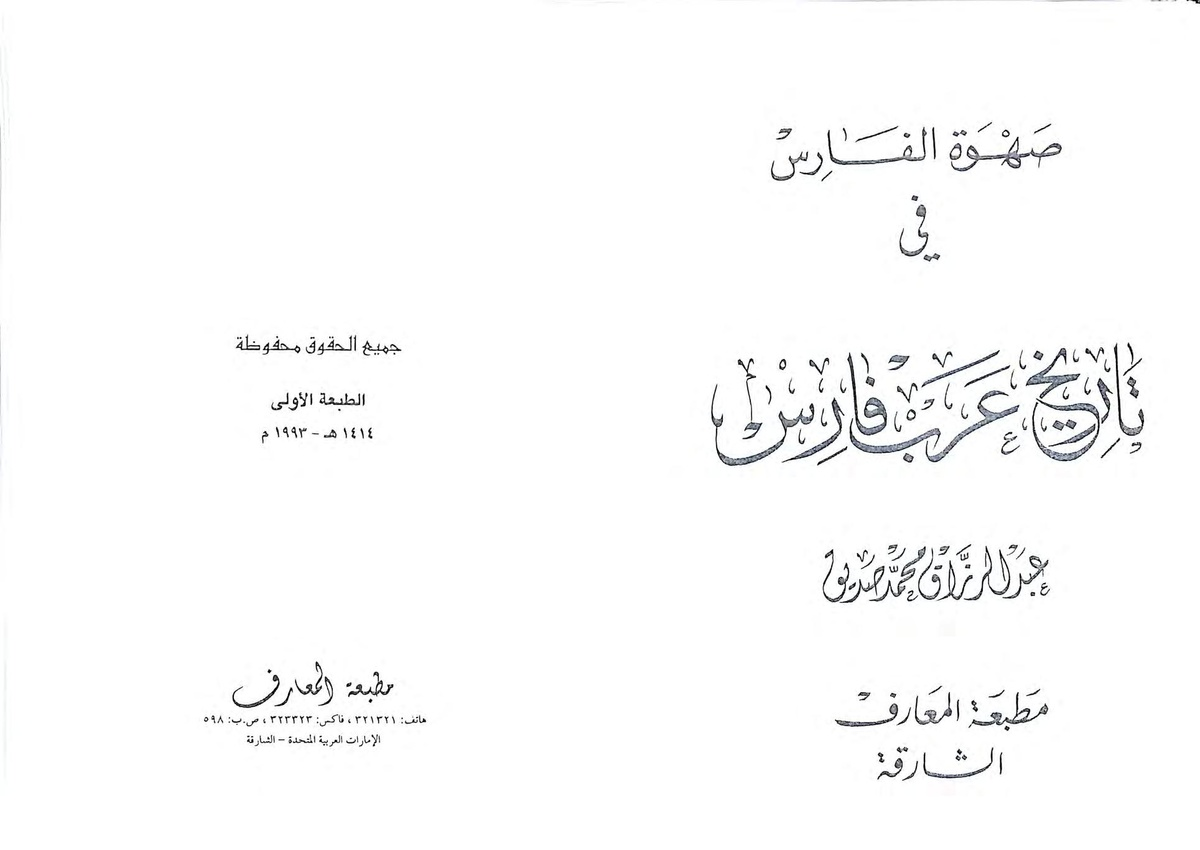 كتاب صهوة الفارس في تاريخ عرب فارس pdf
